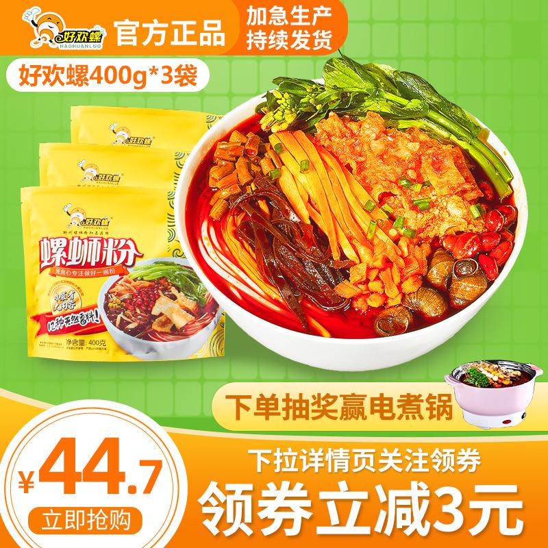 好欢螺螺蛳粉400g*10袋柳州特产美食螺丝粉螺狮粉速食方便面酸辣