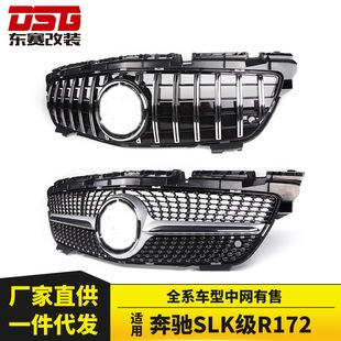 适用于奔驰SLK级R172改装中网GT款满天星款中网 前脸栅格改装中网