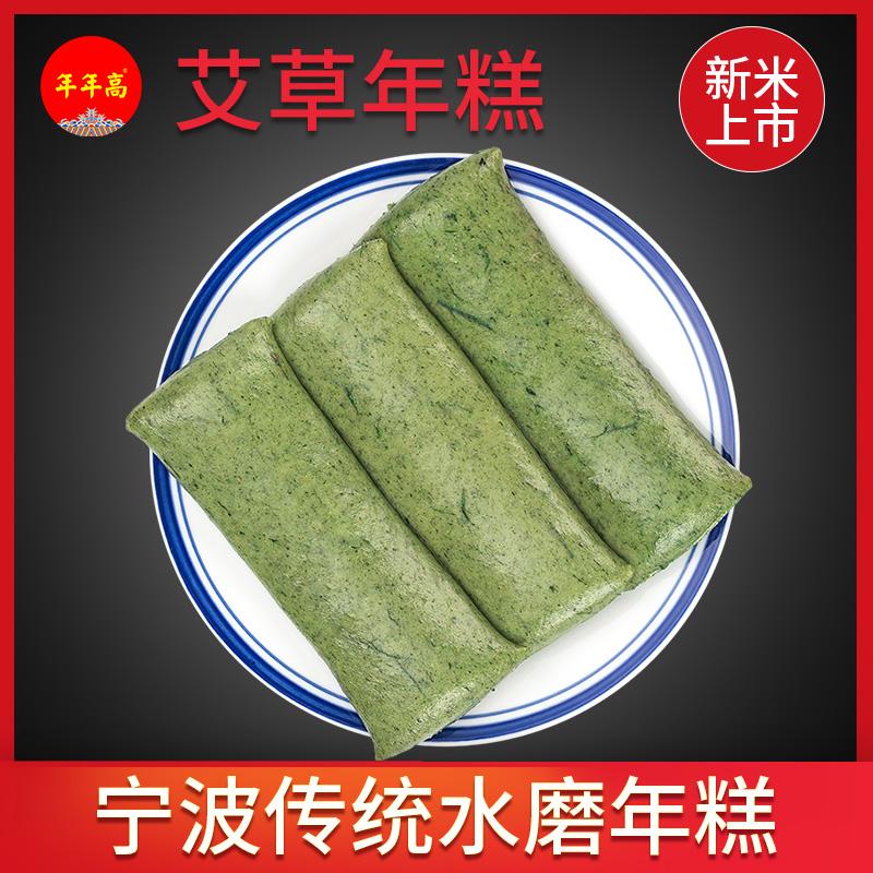 【年年高】艾草年糕 彩色植物果蔬浙江宁波水磨手工年糕500g