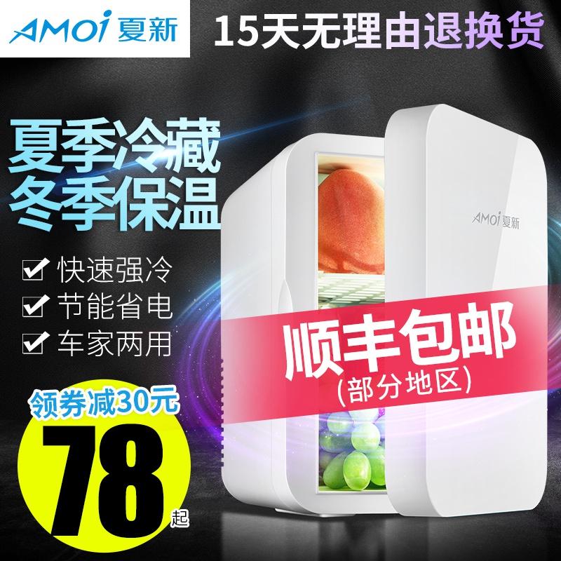 Amoi夏新6L迷你小冰箱小型家用宿舍车家两用学生车载制冷藏单人用