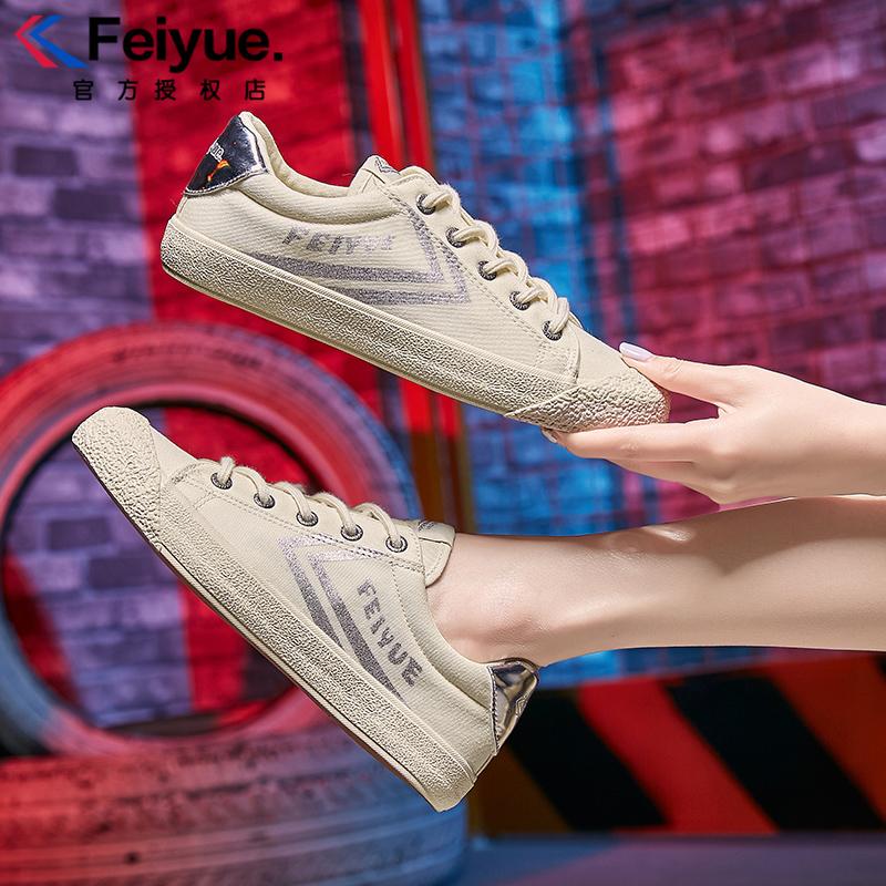 feiyue/飞跃女鞋2020秋季帆布鞋低帮金色银色休闲板鞋女硫化鞋男