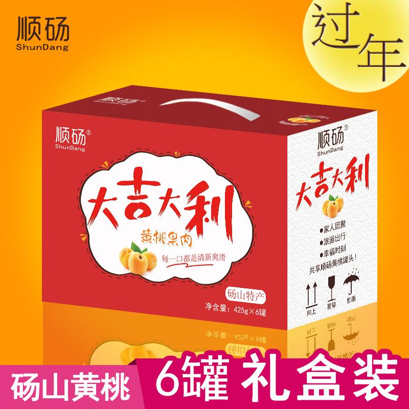 6罐礼盒装顺砀黄桃罐头礼盒装425克*6罐砀山特产过年年货拜年送礼