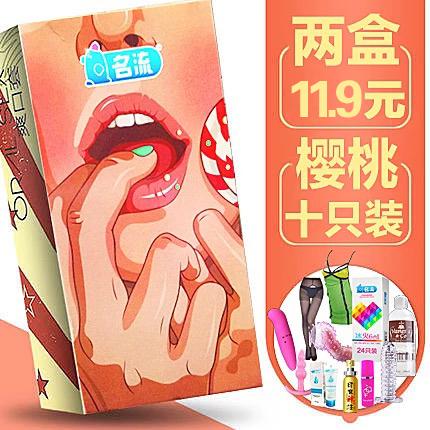 名流情趣口交套性用品安全套女用口吹箫专用爽口套超薄避孕套