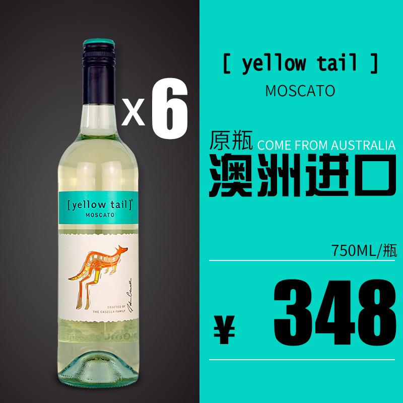 黄尾袋鼠白葡萄酒 莫斯卡甜型葡萄酒澳洲原瓶进口6支整箱 moscato