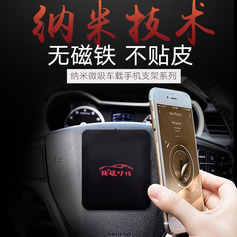 车载手机支架无磁车用导航吸盘式