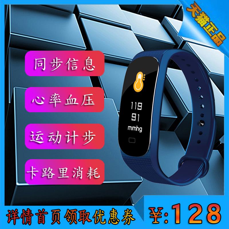 智能运动计步手环小米vivo华为oppo苹果手机通用彩屏防水手表测心率血压血氧监测卡路里消耗同步信息来电提醒