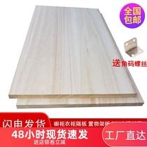 定制木板片隔板长方形桌面防腐板材隔层木料层板衣柜实木柜子分隔