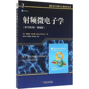 RF Microelectronics (US) Bichard College Technical College Electrical Engineering Electronics College Textbook Xinhua Bookstore Genuine Picture Books Machinery Industry Press