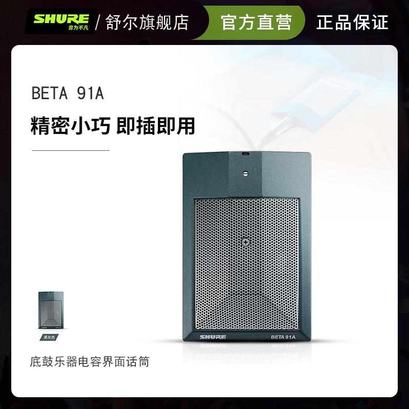 Shure/舒尔 BETA 91A底鼓乐器电容界面话筒 适用于钢琴等低频拾音