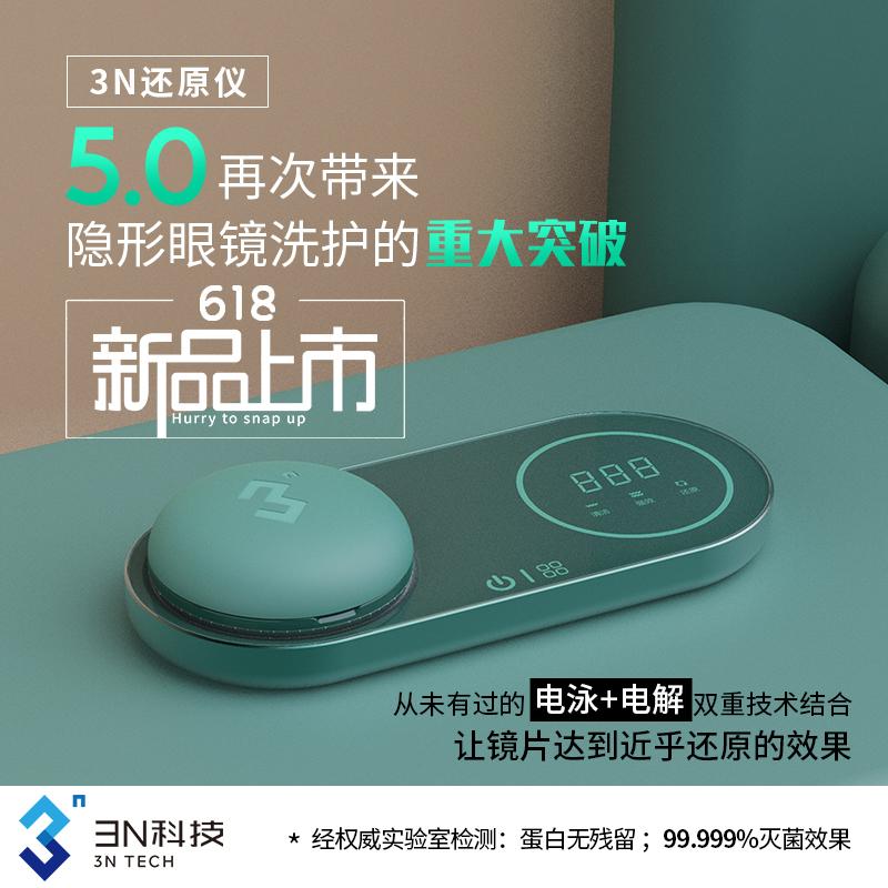 上新】3N还原仪隐形眼镜美瞳清洗器盒电动自动除蛋白超声波清洁机