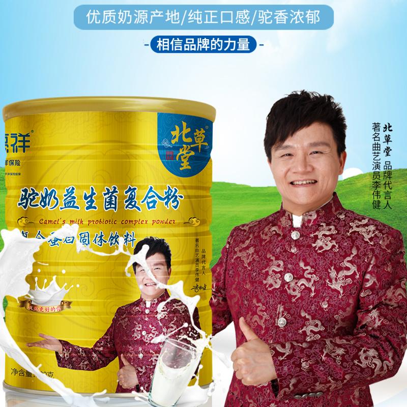 骆驼奶粉官方旗舰店官网骆驼奶成人奶粉中老年驼奶粉新疆正宗配方