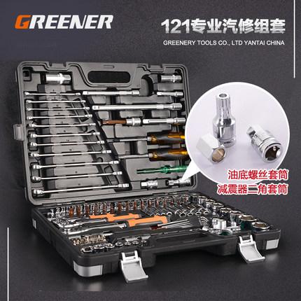 丹宇修车工具套装汽车套筒扳手套装汽修工具套装组合多功能工具箱