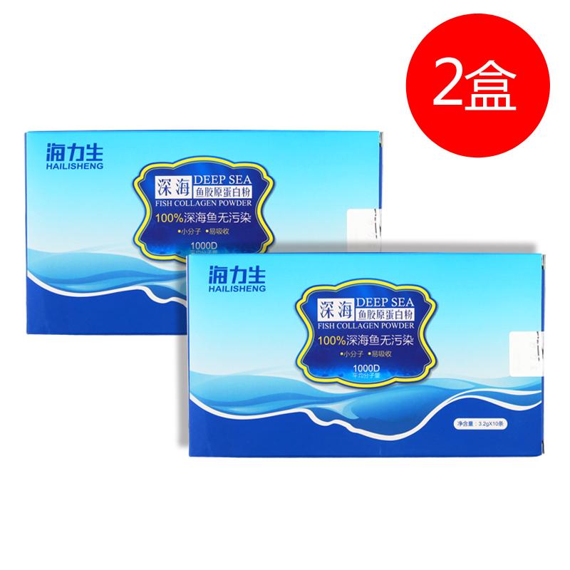 【2盒】海力生胶原蛋白粉3.2g*20条深海鱼小分子胶原蛋白肽正品