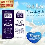 十余家中央媒体走访品牌# 阳春羊奶 原浆纯羊奶 250ml*10盒 (69-30) 双12价# 券后39元包邮