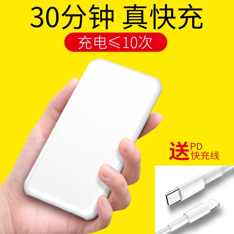 苹果X充电宝PD快充QC移动电源iPhone8Plus便携双向手机毫安