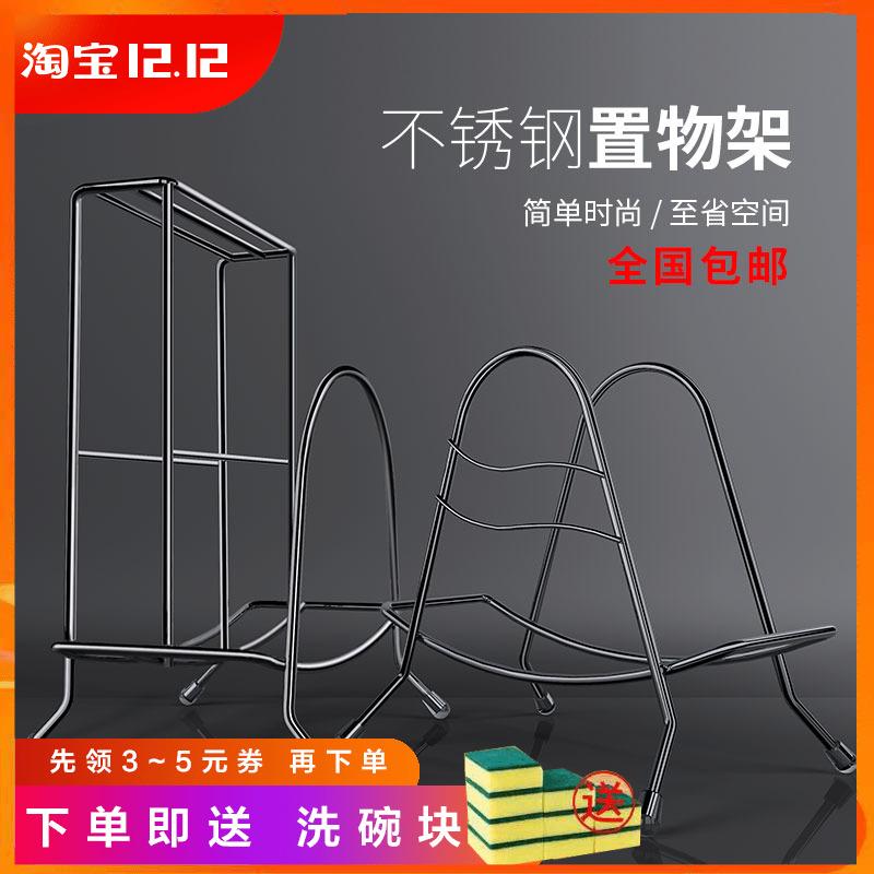 优质不锈钢置物架砧板架子座厨房用品加厚收纳菜板架锅盖架案板架