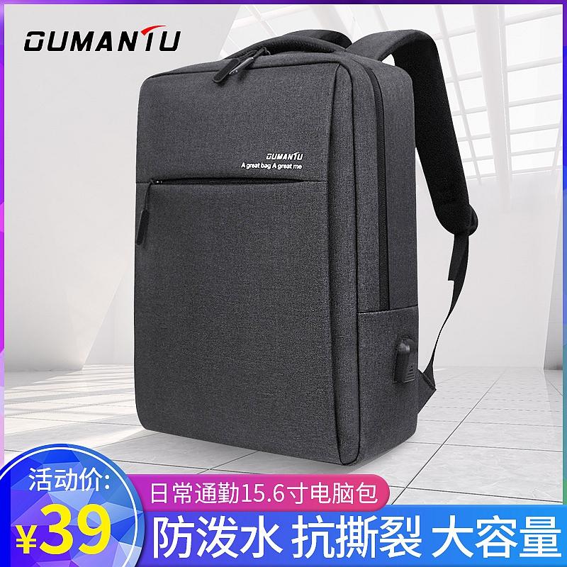 背包男双肩包旅行学生书包15.6寸防水电脑包休闲潮流商务双肩包男