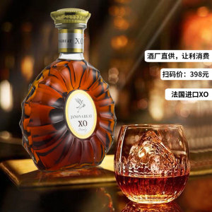 French original wine imported wine XO collection brandy brandy 40 degrees 500ml single package special naked bottle