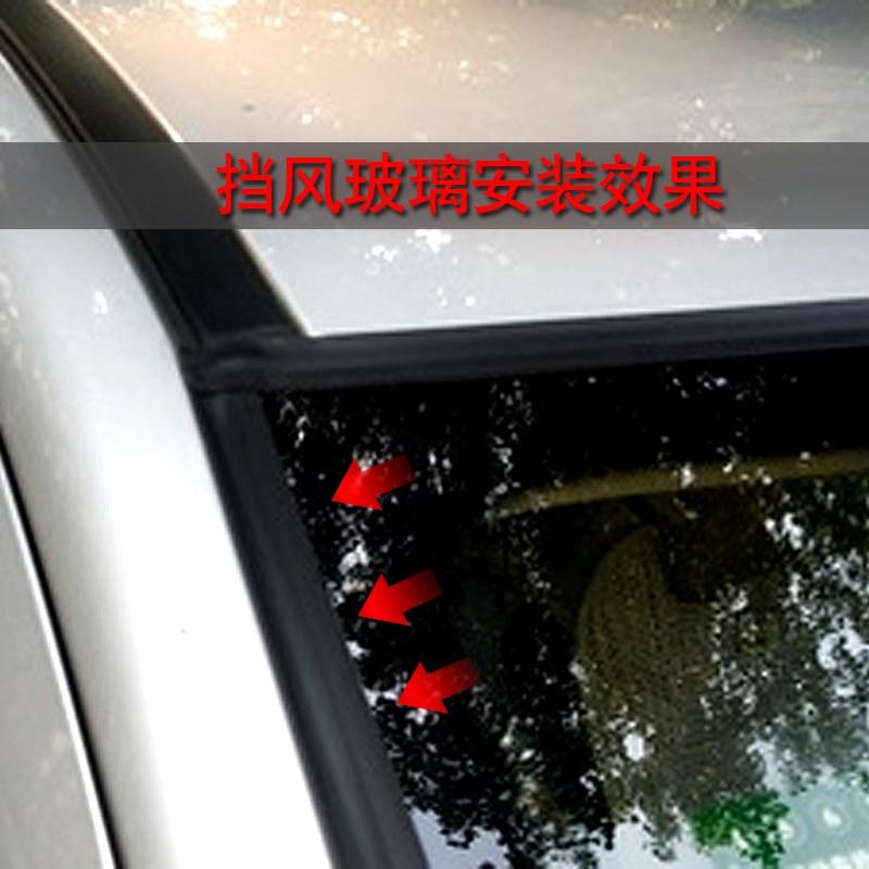 前挡风玻璃车窗密封条车顶防水防尘胶条丁字T型t型汽车后尾门改装