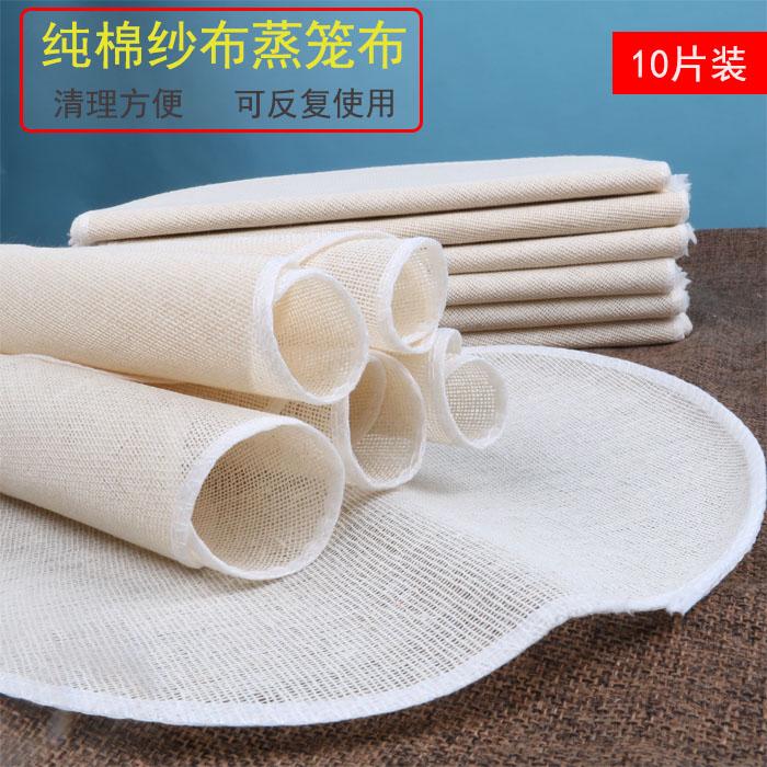 不粘家用圆形纯棉蒸锅纱布笼屉垫包子蒸布蒸笼布蒸膜布蒸馒头垫布