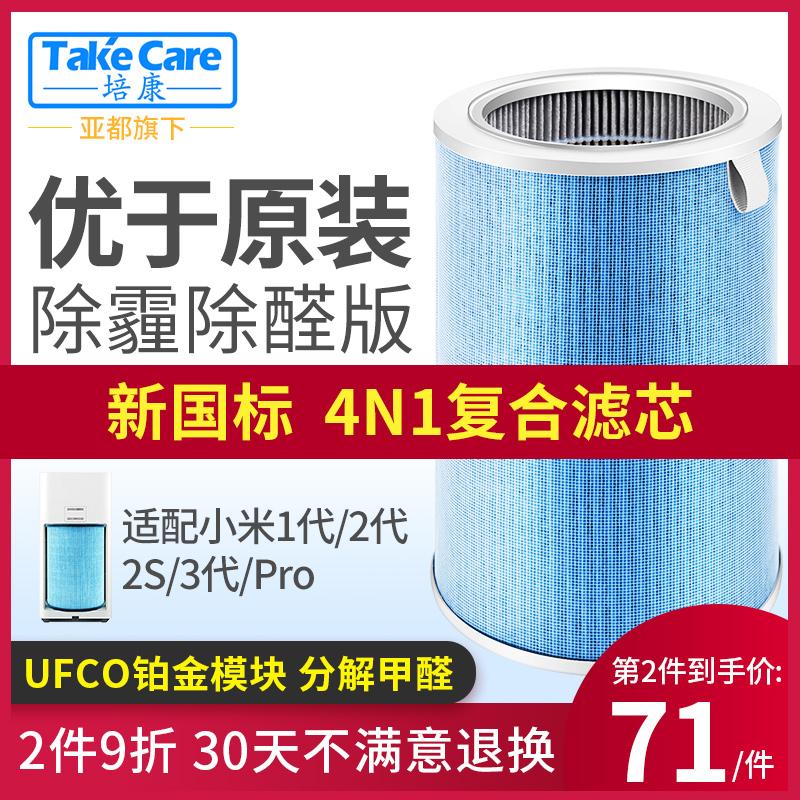 培康配小米空气净化器滤芯米家1代2代3Pro复合滤网家用除甲醛雾霾