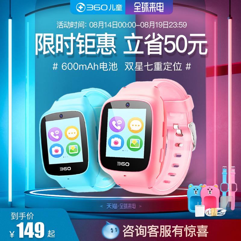 【热卖爆款】360儿童电话手表se3plus小学生智能生活防水gps定位手表手机多功能男女孩初中生运动手环se3