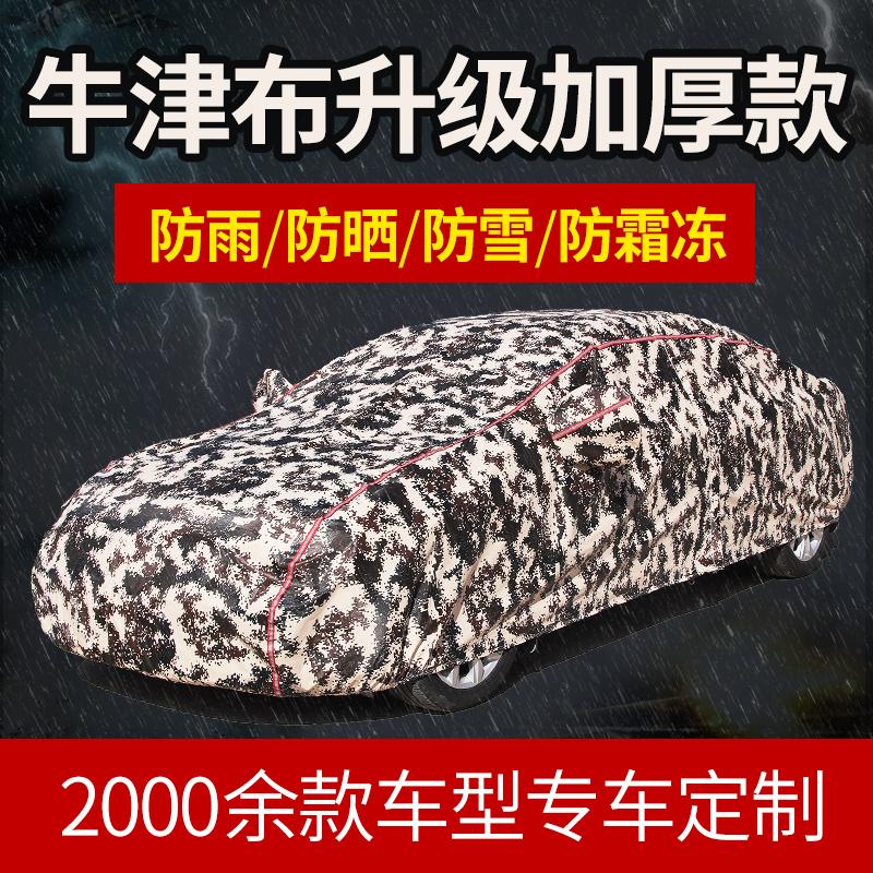 汽车车衣车罩防晒防雨外罩车套子盖车布遮阳隔热加厚四季通用防尘