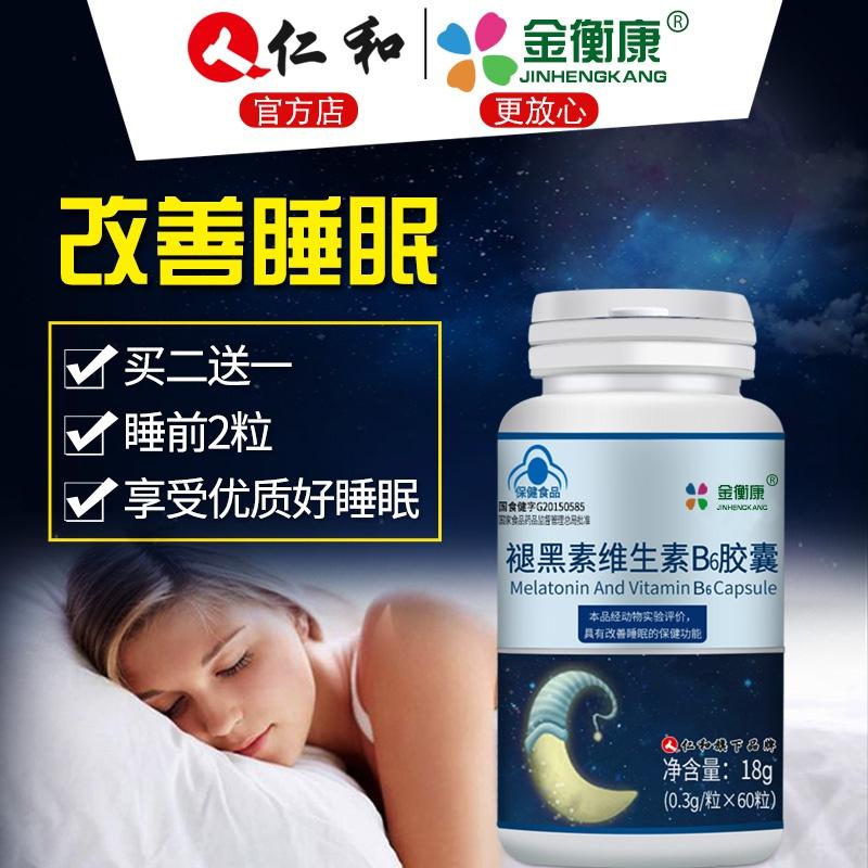 买2送1仁和褪黑素安瓶助眠学生维生素B6胶囊安神改善睡眠褪黑色素