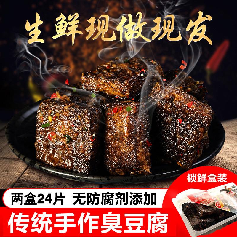 妙滋味老长沙黑色臭豆腐湖南特产经典锁鲜香辣油炸豆腐干零食