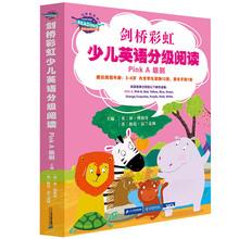 剑桥彩虹阅读 少儿英mo7分级阅读asA级别  3-6岁宝宝英语基础绘本阅读故事