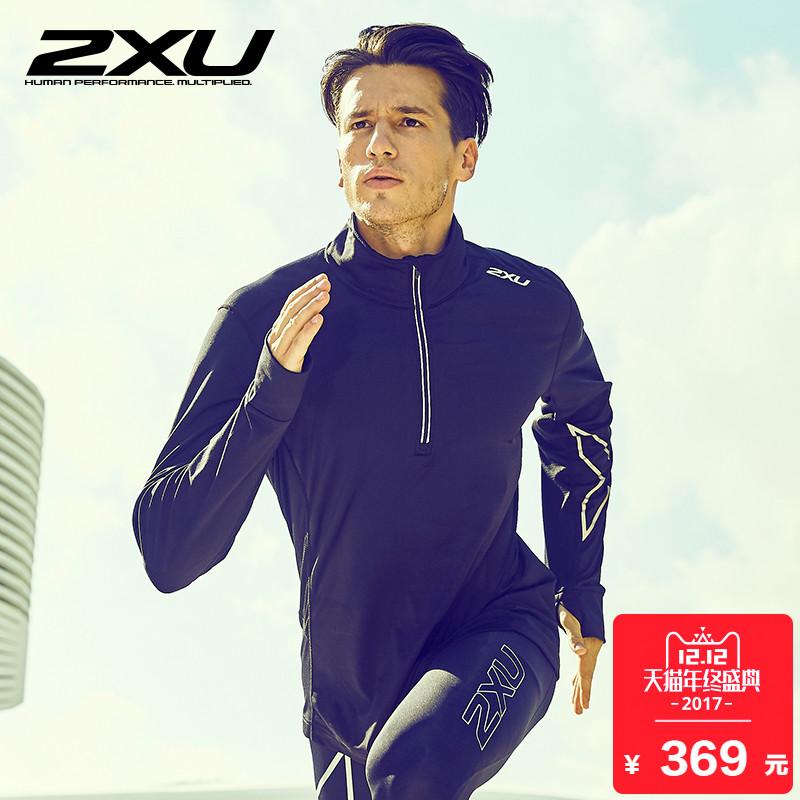 2XU X-VENT 男士运动外套超轻立领 户外跑步健身防风夹克 MR4258a