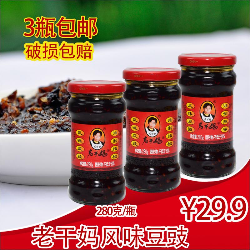 老干妈风味豆豉3瓶包邮贵州特产陶华碧老干妈豆豉下饭菜280g
