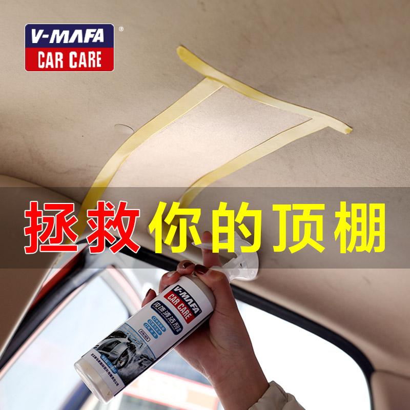 汽车内饰清洁剂免洗用品顶棚车棚去污室内神器绒布织布强力清洗剂