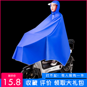 Bicycle raincoat battery car men and women riding increased thickened single waterproof student bicycle electric motorcycle poncho