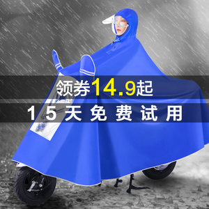 Raincoat battery car men and women single double increase thickened tram waterproof riding motorcycle electric bike poncho