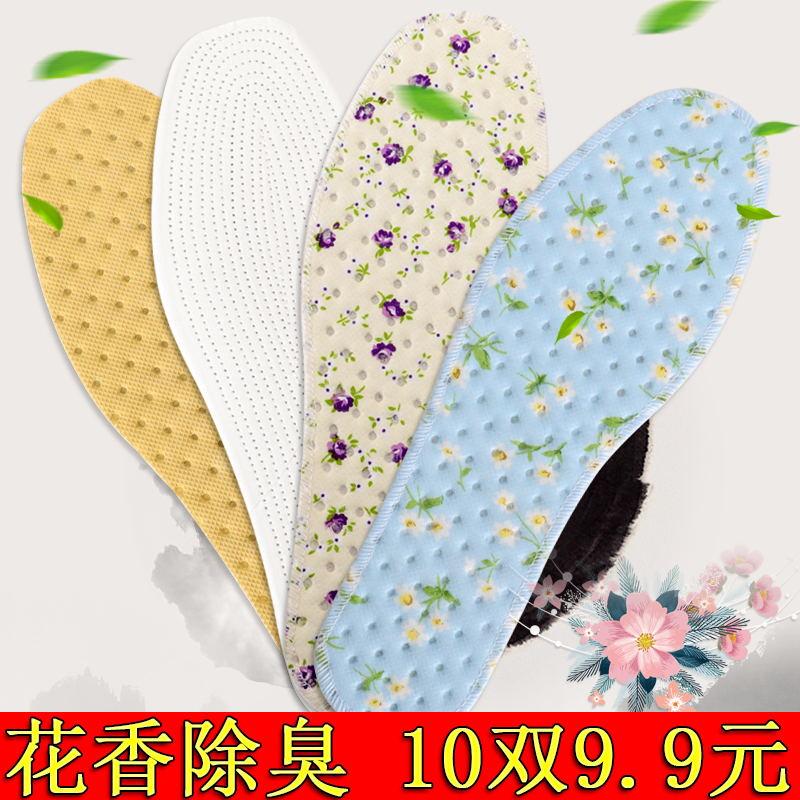 10双装鞋垫女男士透气吸汗防臭可爱全棉夏季学生薄款运动除臭留香