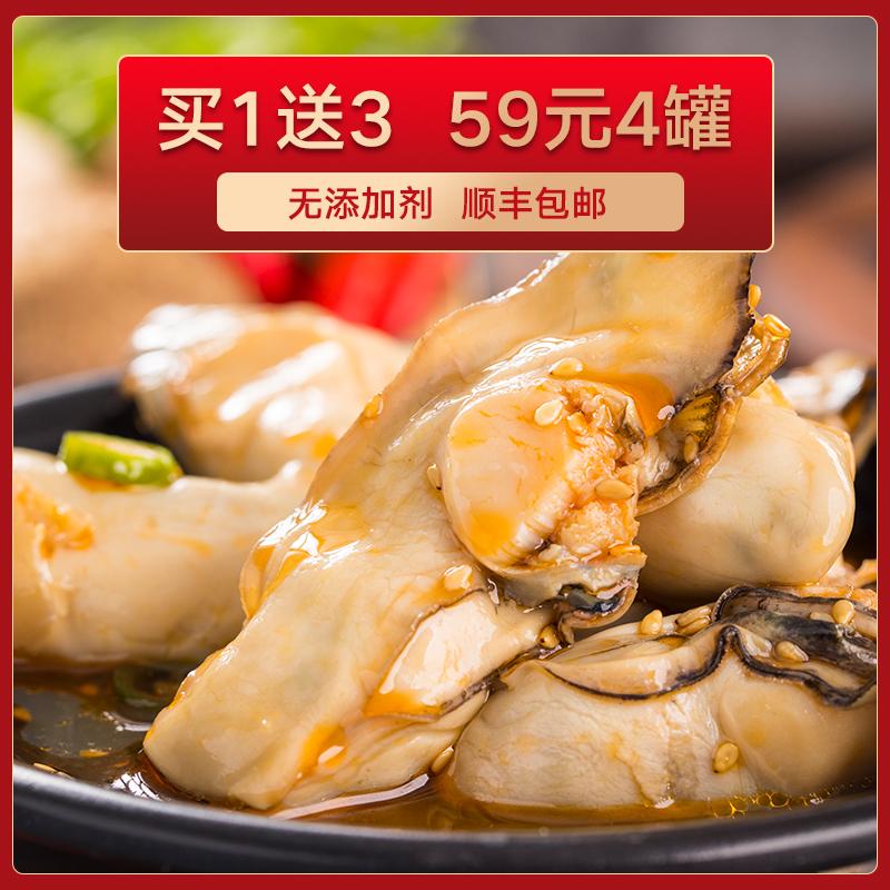 乳山生蚝肉鲜活现拨去壳蒜蓉海蛎子麻辣冷冻即食小海鲜熟食罐头装