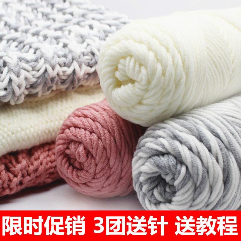 情人牛奶棉手工diy编织送男友女自织围巾毛线团柔软粗线球材料包