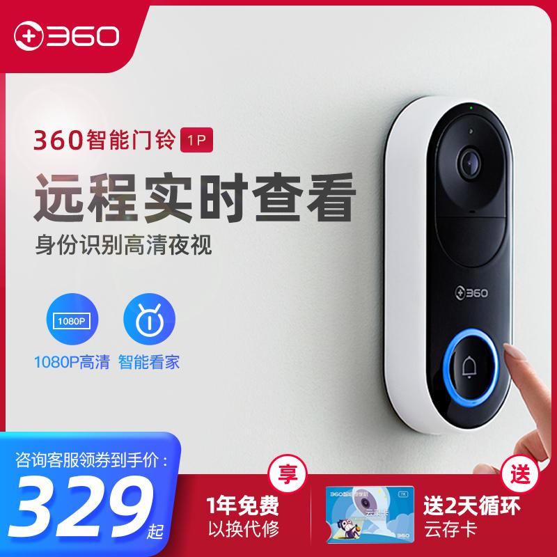 360无线智能电子门铃监控家用高清远距离楼宇可视对讲防盗门猫眼
