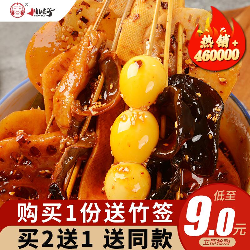 乐山钵钵鸡调料商用配方冷串串盆火锅麻辣烫底料包冷锅串串香底料