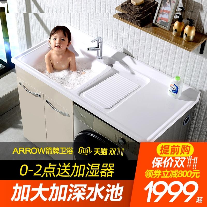 箭牌洗衣机柜子浴室柜洗衣柜阳台洗手盆组合带搓板一体柜伴侣台盆
