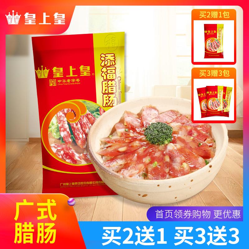 皇上皇 添福腊肠300g腊肠腊肉广式经典风味广东特产传统广式腊肠