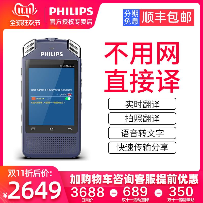 飞利浦VTR8080翻译机智能语音同声出国旅游离线外英语多国语言随身越南棒笔专业录音笔实时转文字翻译神器