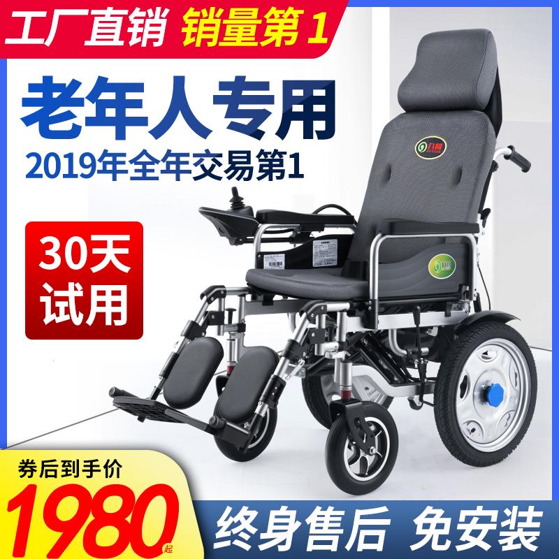 点击查看商品:九圆电动轮椅车折叠轻便老人老年残疾人智能全自动双人四轮代步车