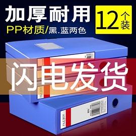 12个装档案盒文件资料盒办公用品a4文件夹收纳盒财务凭证文档盒加厚pp塑料档案盒大容量批发文件盒定制印logo