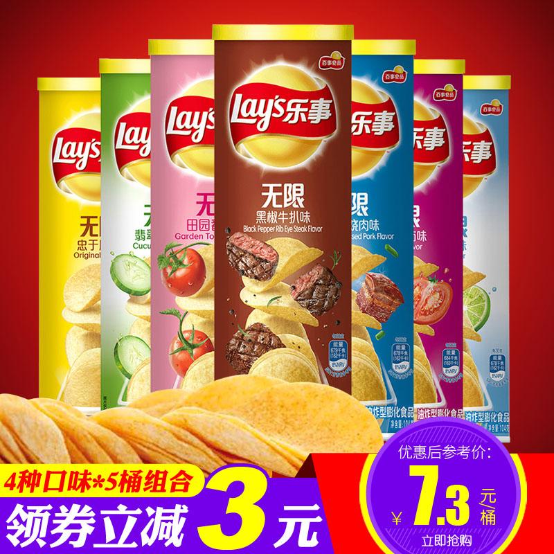 Lay's乐事薯片膨化食品多口味桶装薯片吃货零食大礼包104g*5桶装
