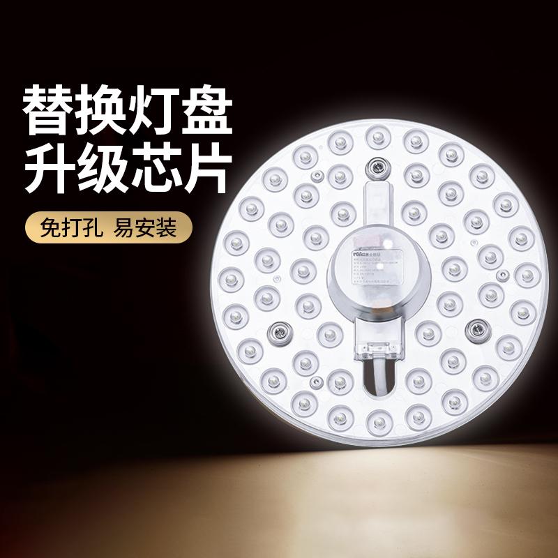 雷士照明LED吸顶灯改造灯盘圆形客厅灯板灯芯替换灯条贴片光源板