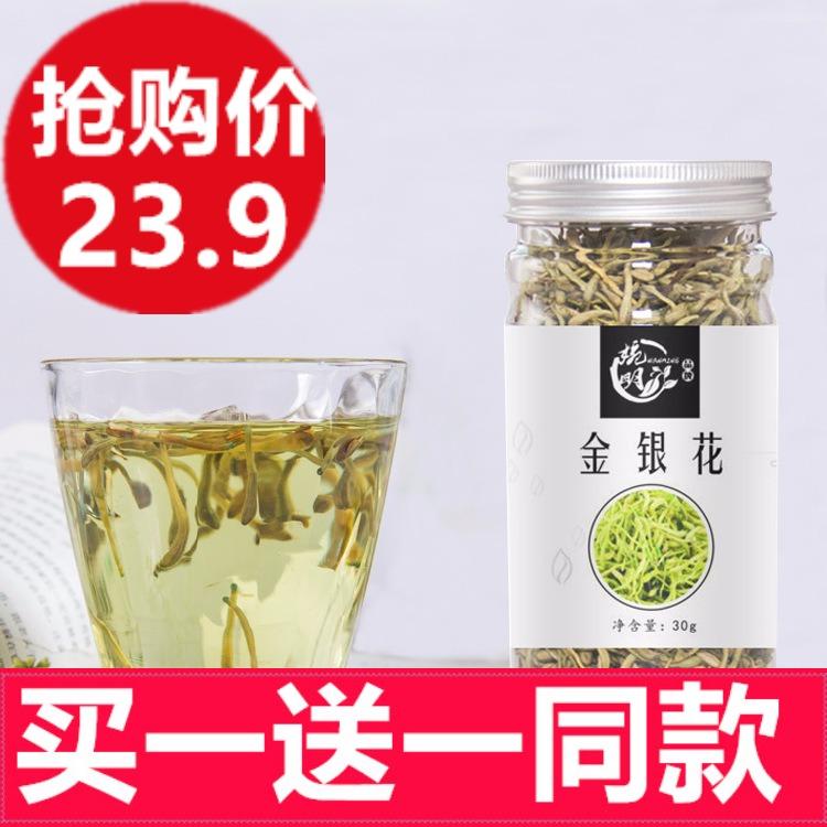 买1送1 封丘新货金银花茶 30克罐装茶 花草茶  新店大促巨便宜