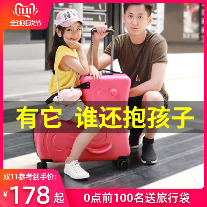 miyo儿童旅行箱可坐骑拉杆箱宝宝带娃可以骑行的小孩坐行李箱骑女满200元减30元