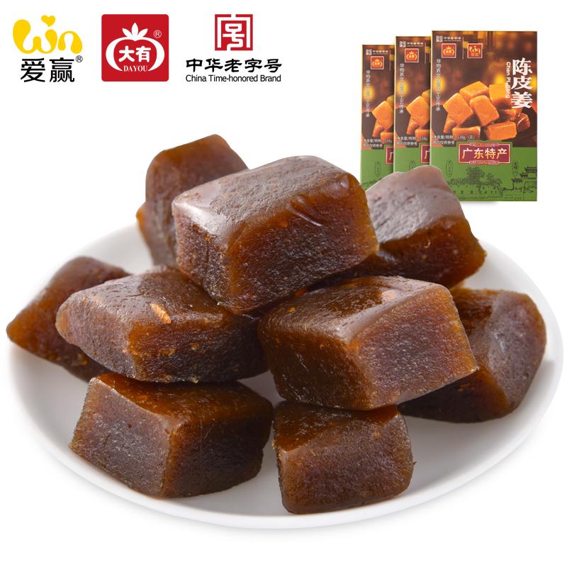 大有凉果陈皮姜208g广东江门特产果脯姜糖小吃零食休闲食品